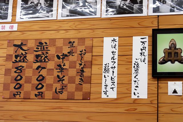 200329-中華そば笠北-005-S