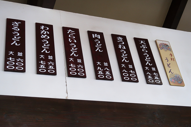 200329-手打うどんたぐち-006-S