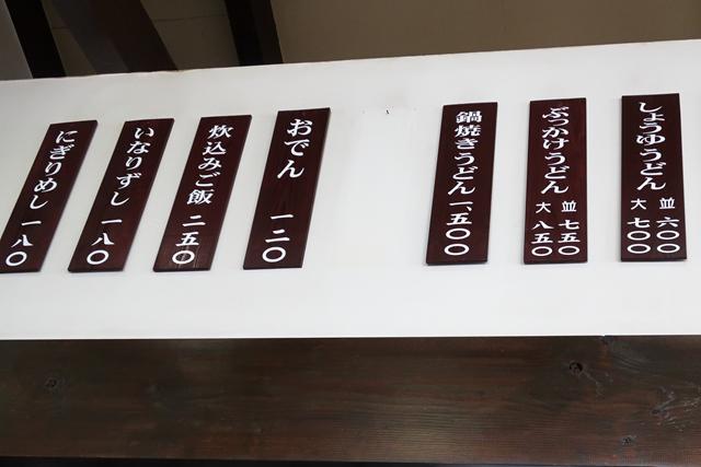 200329-手打うどんたぐち-007-S