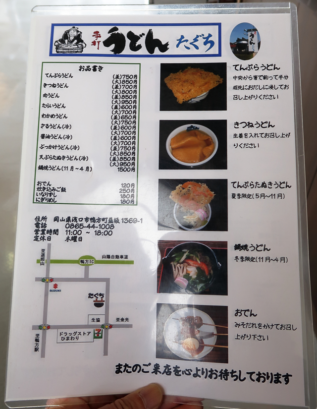 200329-手打うどんたぐち-008-S