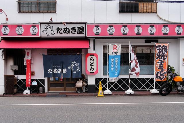 200329-セルフうどんたぬき屋-002-S