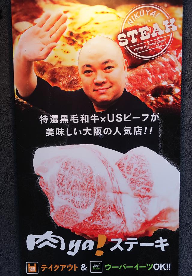 200401-肉yaステーキ-003-S