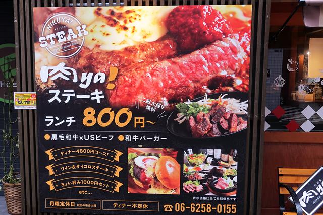 200401-肉yaステーキ-004-S