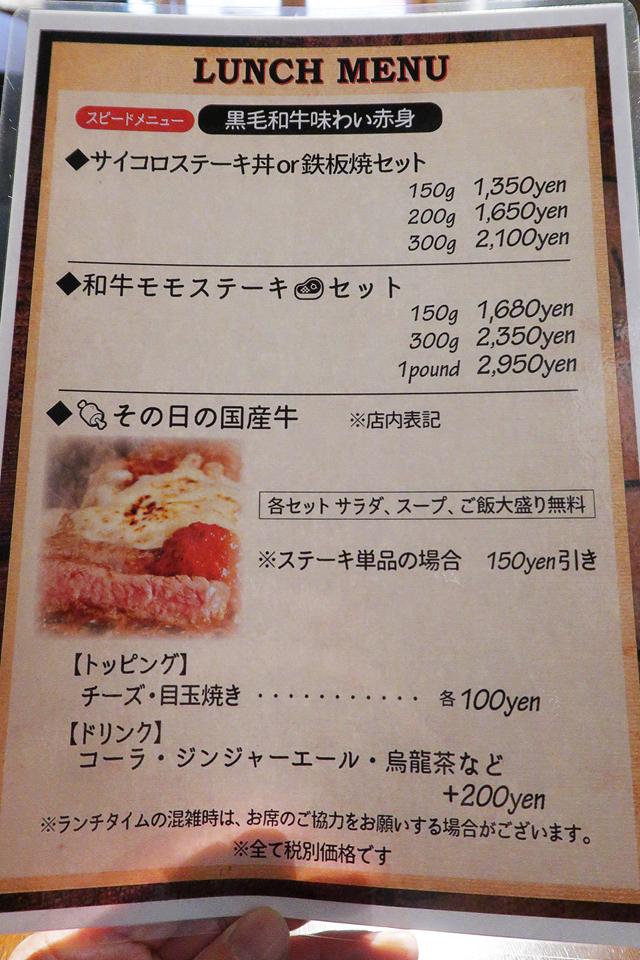 200401-肉yaステーキ-007-S