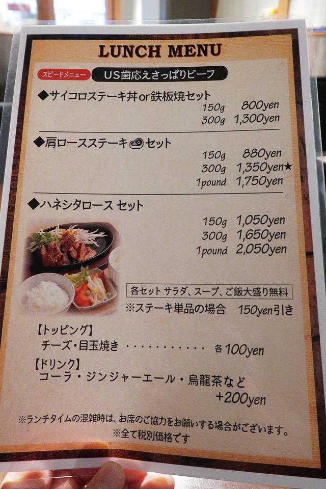 200401-肉yaステーキ-008-S