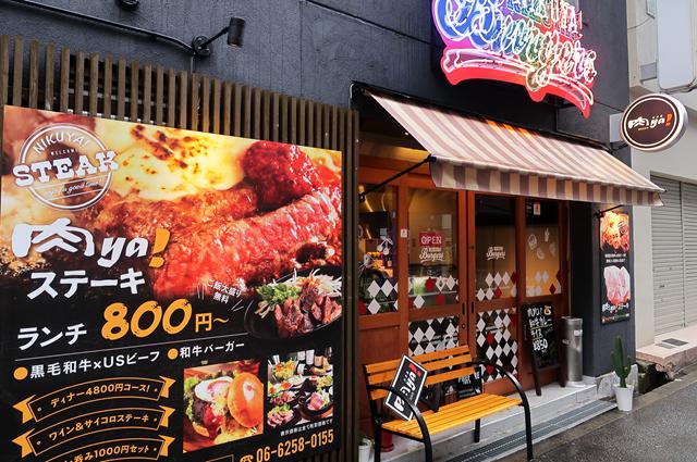 200401-肉yaステーキ-018-S