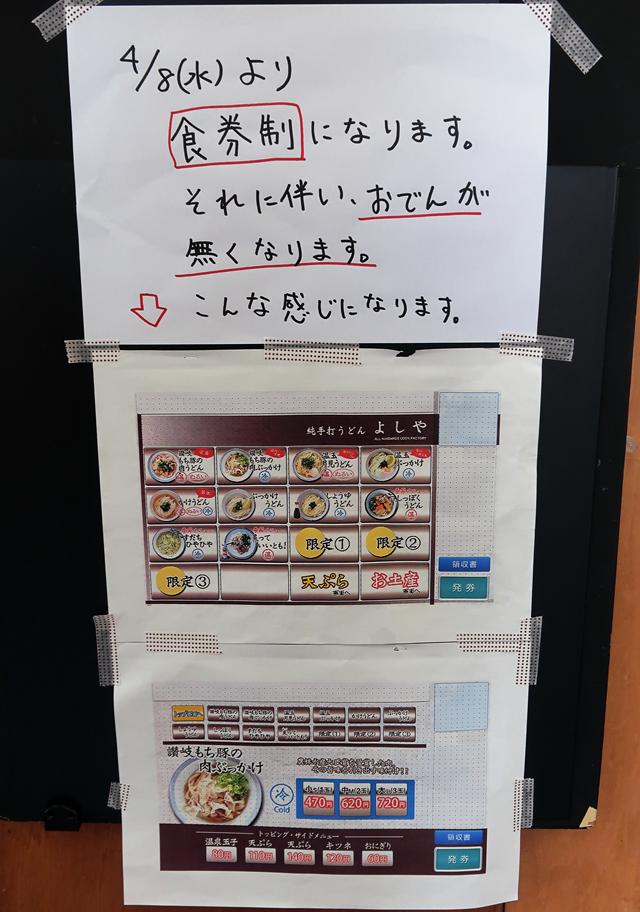 200402-純手打うどん よしや-006-S