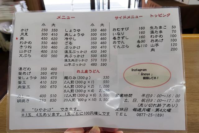 200402-飯野屋-006-S