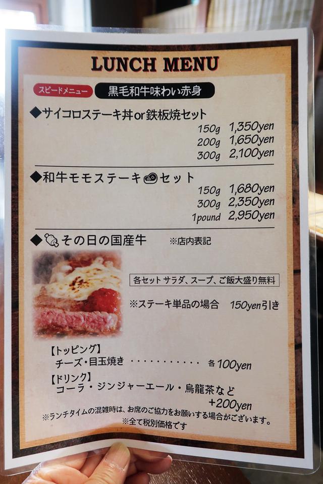 200529-肉ya!ステーキ-007-S