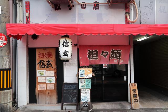200604-担々麵信玄-0002-S