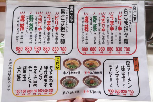 200604-担々麵信玄-0004-S