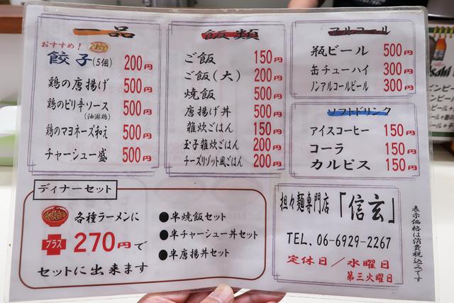 200604-担々麵信玄-0005-S