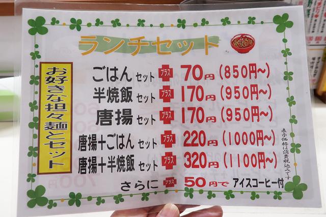 200604-担々麵信玄-0007-S