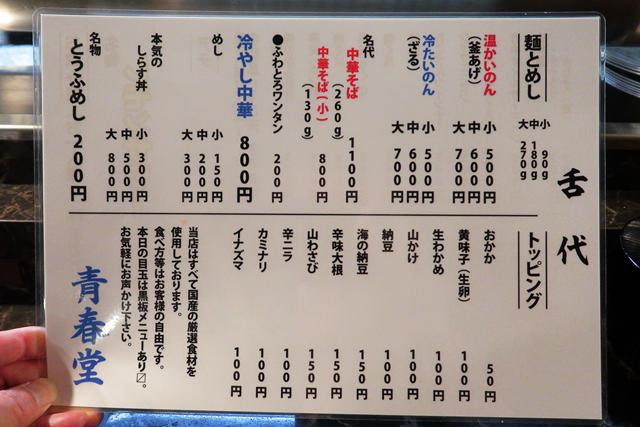200605-麺一式 青春堂-006-S