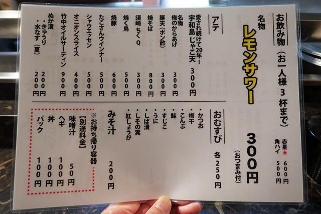200605-麺一式 青春堂-007-S