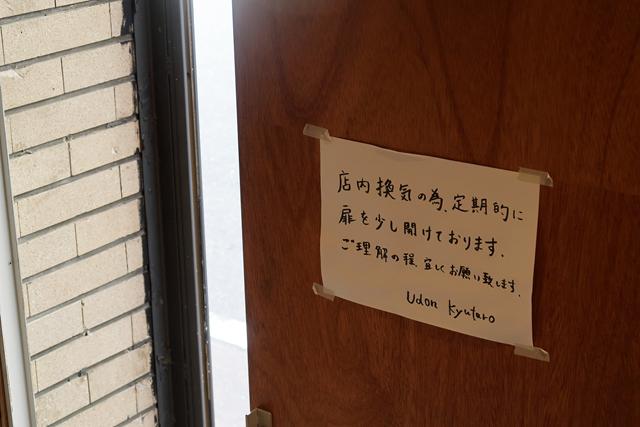 200605-Udon Kyutaro-004-S