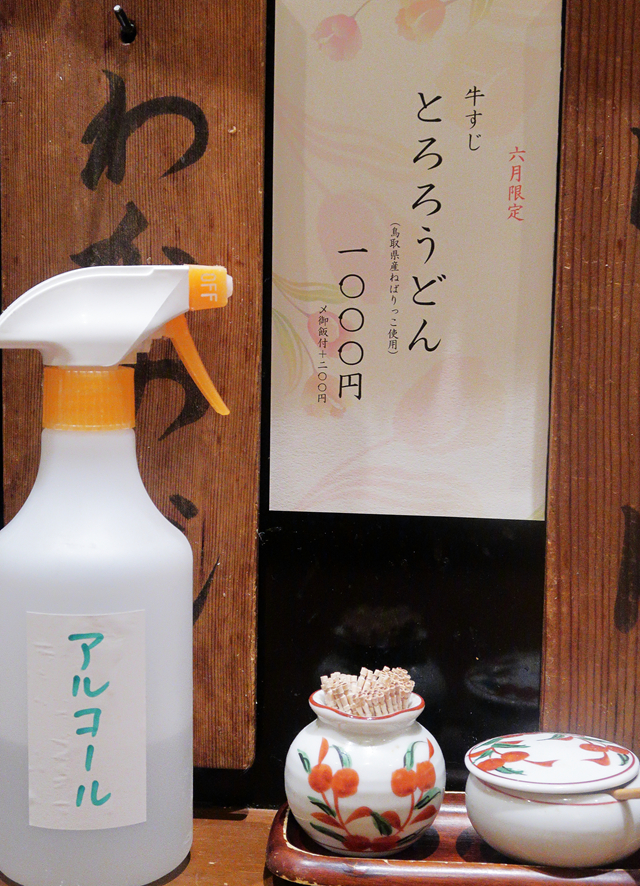 200609-うどん棒大阪本店-004-S
