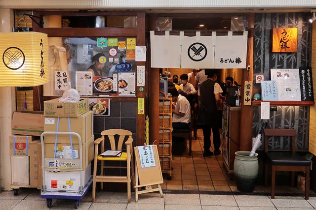200609-うどん棒大阪本店-016-S