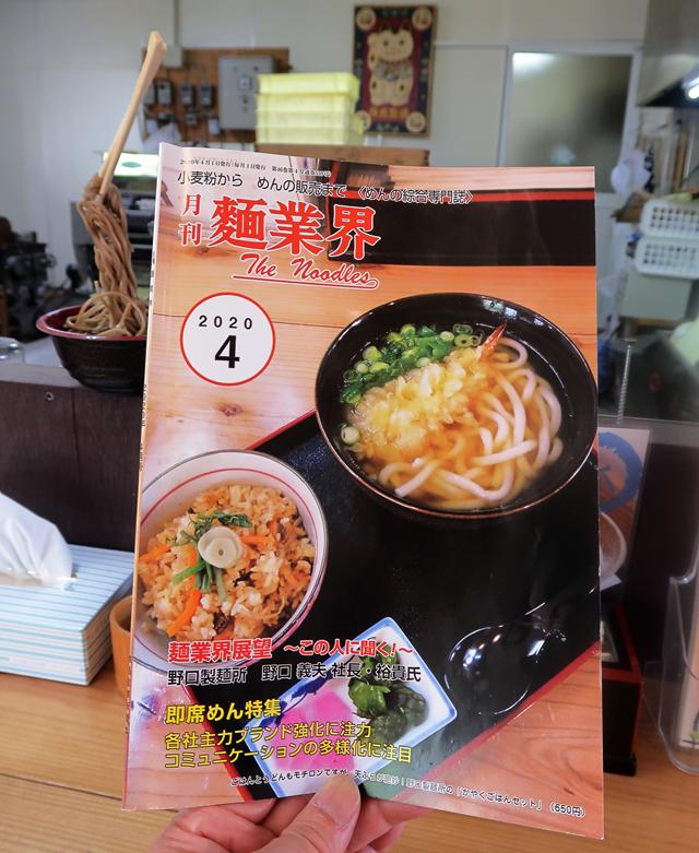 200609-吹田野口製麺所-005-S