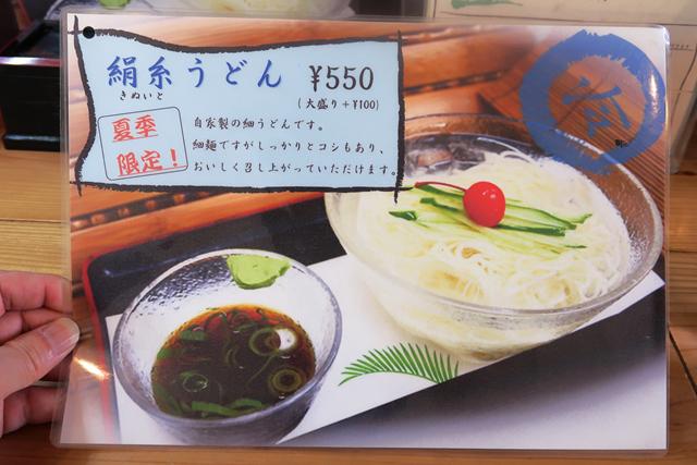 200609-吹田野口製麺所-007-S