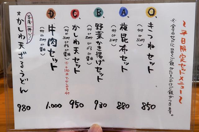 2006-上を向いて-006-S