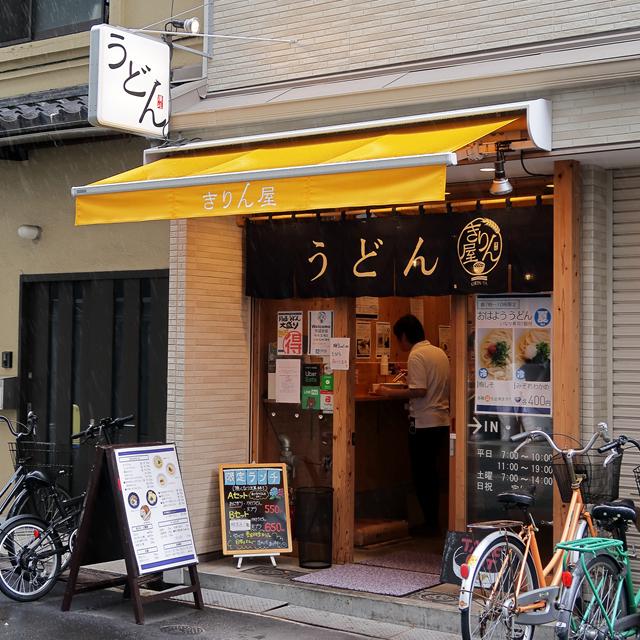 200610-うどん きりん屋-002-S