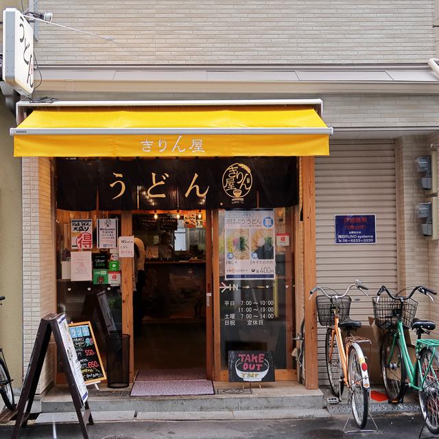 200610-うどん きりん屋-006-S