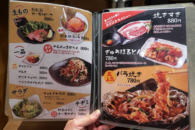 200611-焼肉龍良-003-S