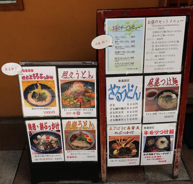 200612-讃岐麵屋あうん-003-S