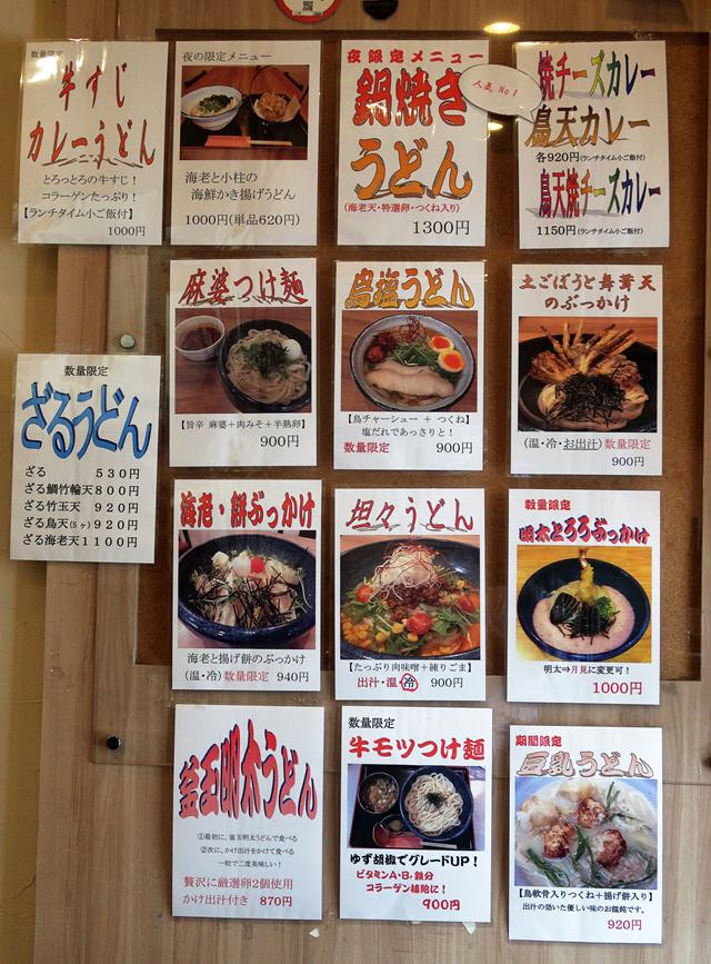 200612-讃岐麵屋あうん-004-S