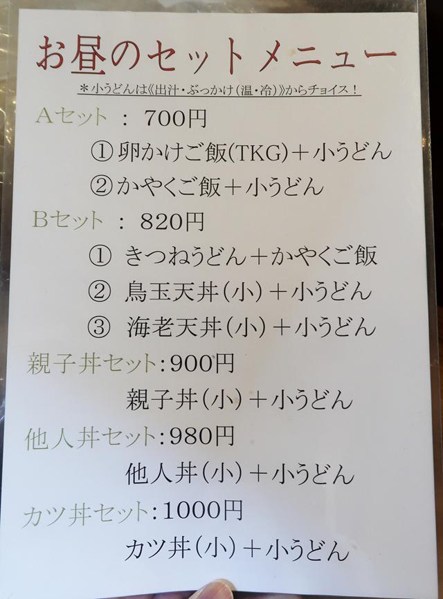 200612-讃岐麵屋あうん-005-S