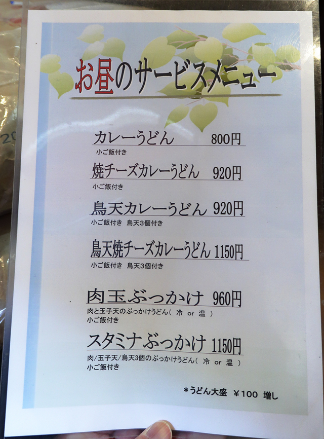 200612-讃岐麵屋あうん-006-S