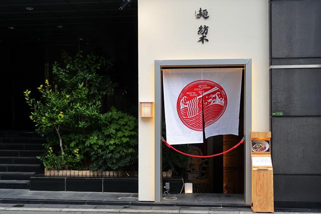 200628-01麺紡木-002-S