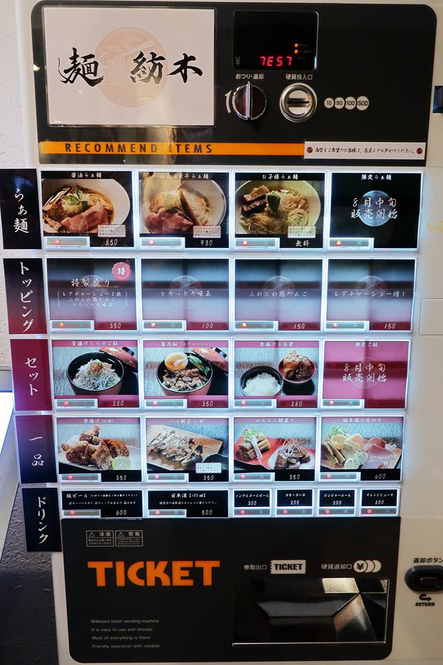 200628-01麺紡木-004-S