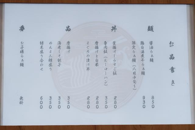 200628-01麺紡木-008-S