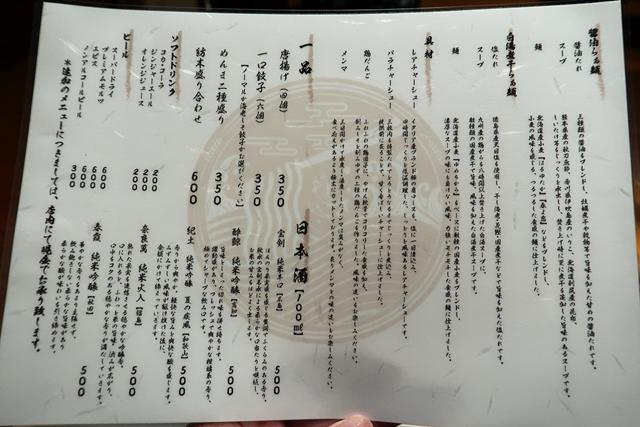 200628-01麺紡木-009-S