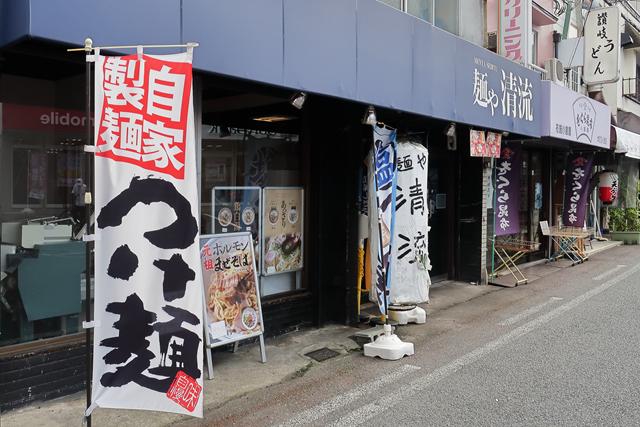 200615-麺や清流-002-S
