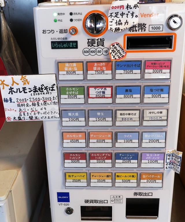 200615-麺や清流-003-S