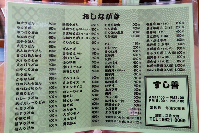 200616-01すし善-006-S