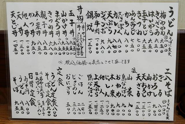 200617-五合庵B-003-S