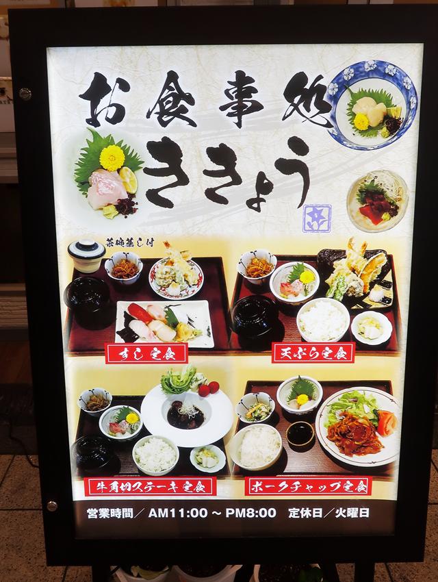 200619-お食事処ききょう-003-S