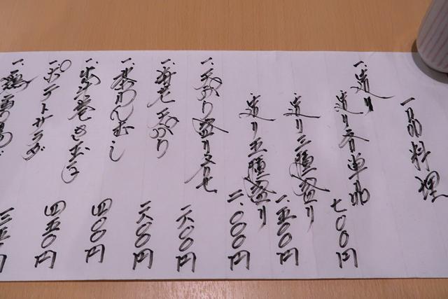 200619-お食事処ききょう-009-S