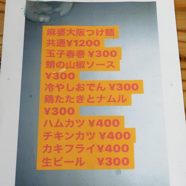 200621-大阪つけ麺-き田たけうどん-008-S