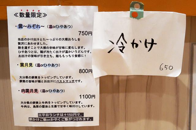 200625-上を向いて-011-T