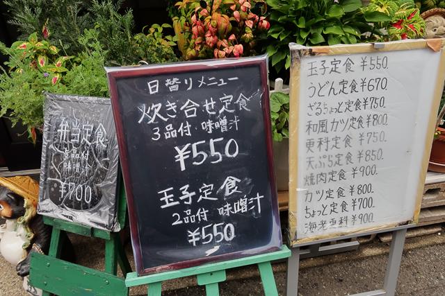 200626-お食事処更科-003-1-T
