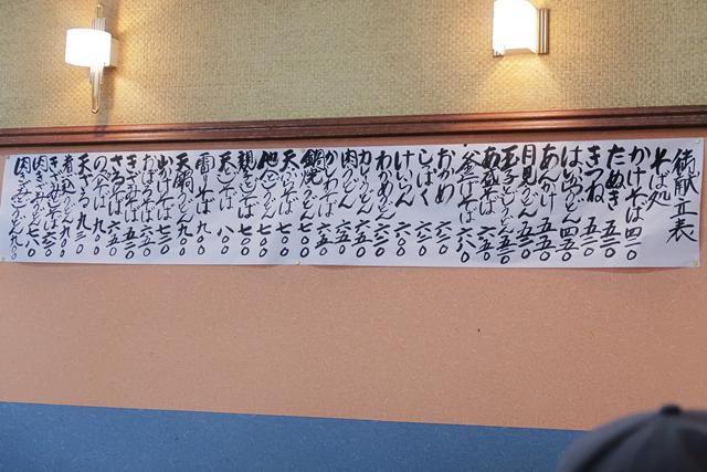 200626-お食事処更科-006-1-T