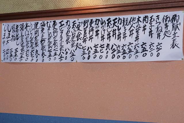 200626-お食事処更科-007-1-T