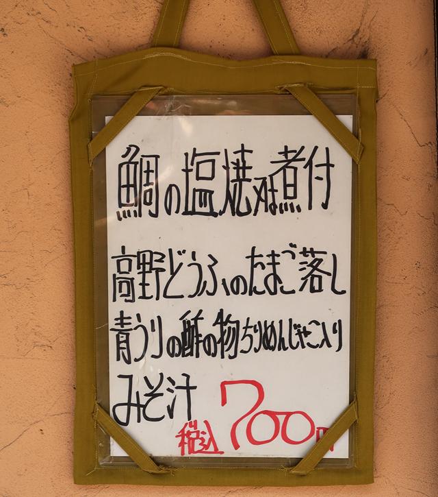 200629-お食事処備前-004-T