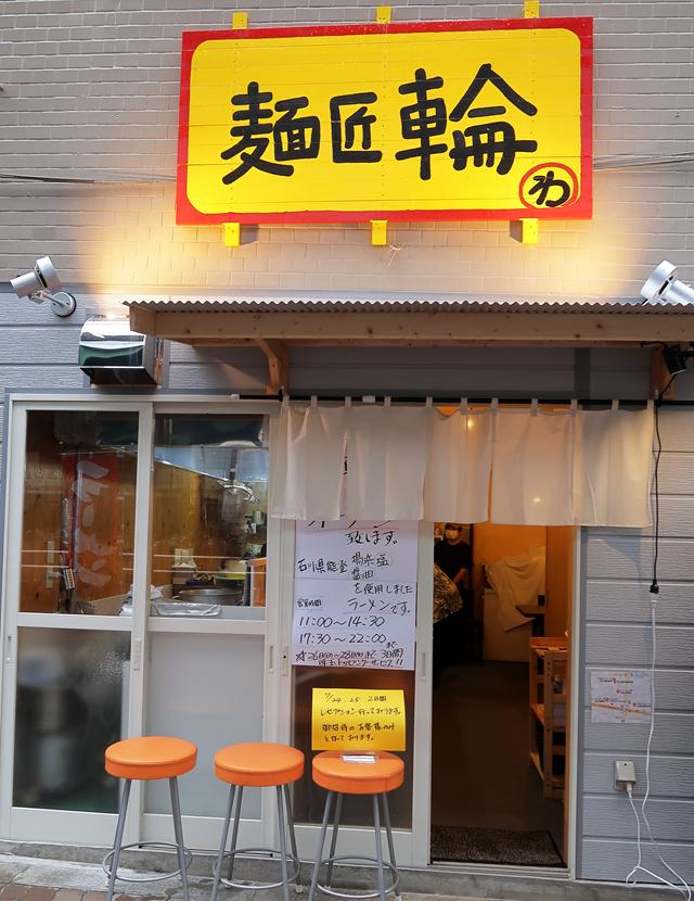 200724-麺匠輪-002-S
