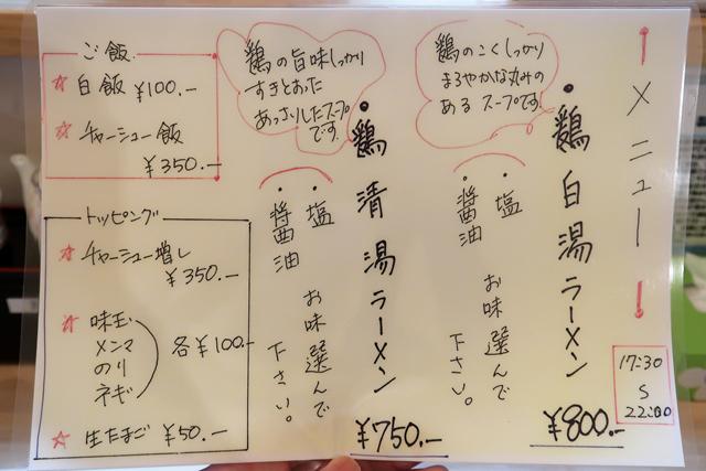 200724-麺匠輪-005-S